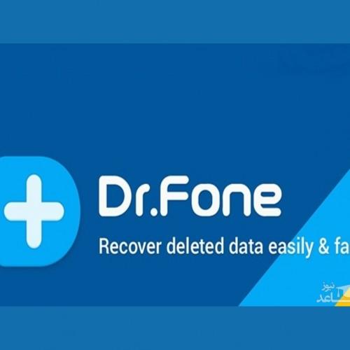 دانلود معرفی و آموزش استفاده از نرم افزار  Dr.fone