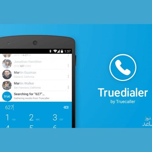 دانلود معرفی و آموزش استفاده از نرم افزار Truecaller تروکالر