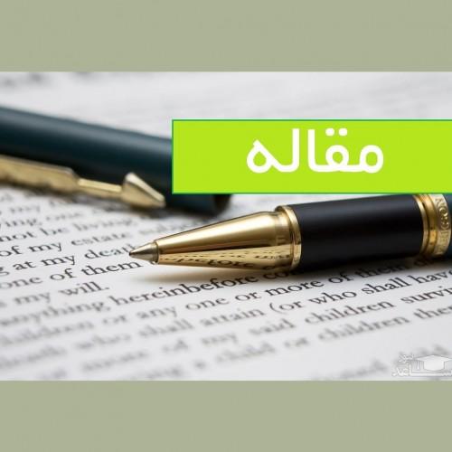 دانلود رایگان مقاله فارسی