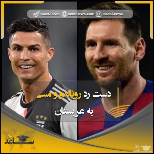 دست رد مسی و رونالدو بر سینه عربستان