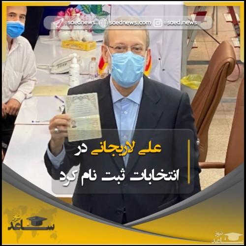 «علی لاریجانی» در انتخابات ثبتنام کرد