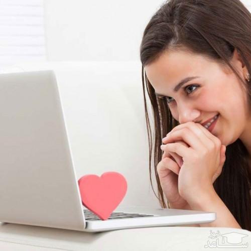 عشق و رابطه عاطفی در فضای مجازی
