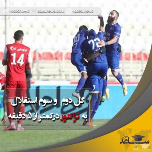 گل استقلال به تراکتور