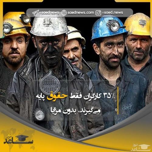 حقوق بسیارکم کارگران