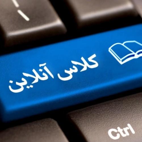یک راهکار عالی برای پیچوندن کلاس آنلاین!