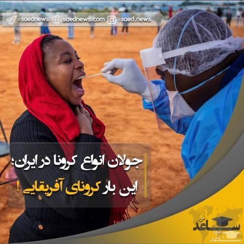 جولان انواع کرونا در ایران؛دیروز هندی امروز آفریقایی! 