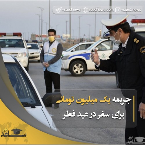 جریمه یک میلیون تومانی برای سفر در عید فطر