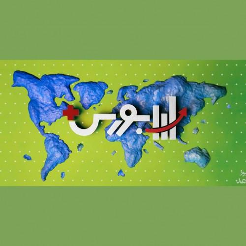 جزئیات بزرگترین معامله روزانه در تاریخ بورس ایران