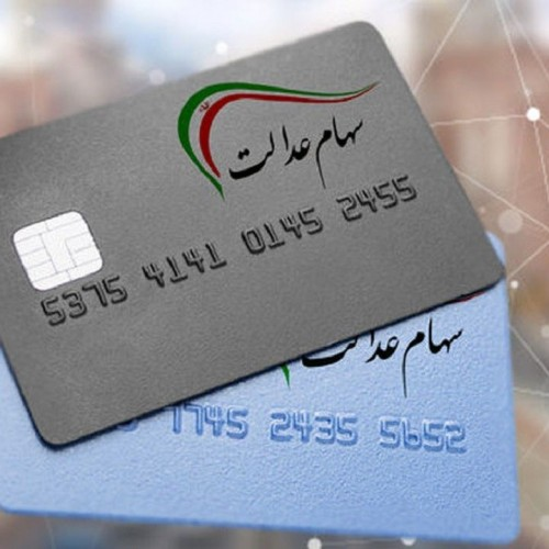 کارت اعتباری سهام عدالت به سهامداران کدام استانها تعلق نمیگیرد؟
