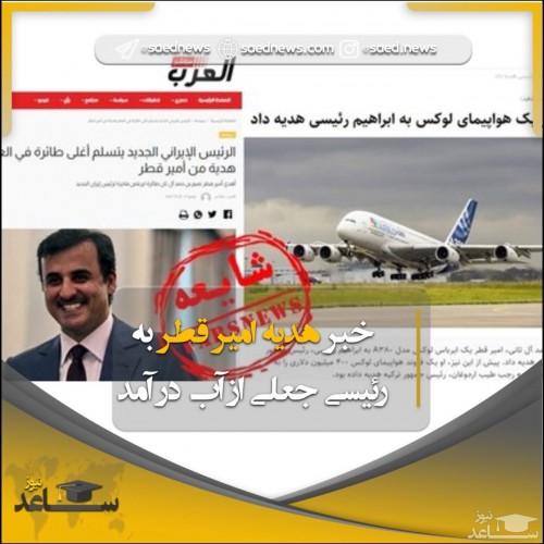 خبر هدیه امیر قطر به رئیسی جعلی از آب در آمد