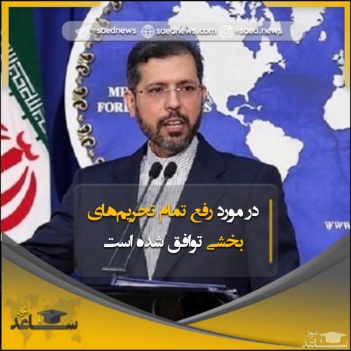 خطیبزاده: در مورد رفع تمام تحریمهای بخشی توافق شده است