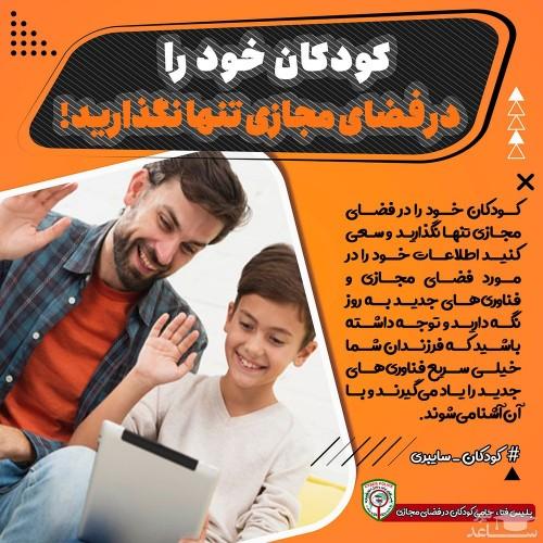کودکان خود را در فضای مجازی تنها نگذارید!
