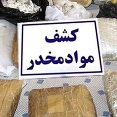 کشف چندصد کیلویی تریاک و حشیش در تهران