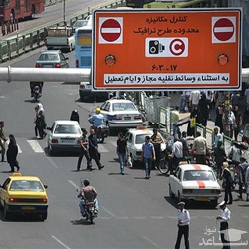 طرح ترافیک تا پایان ماه مبارک رمضان لغو شد