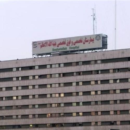 ماجرای اجبار چادر در بیمارستان بقیهالله تهران