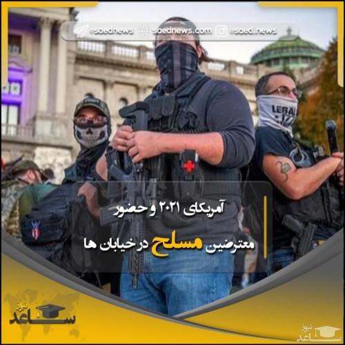 معترضین مسلح