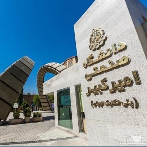 مهلت حذف اضطراری دروس نیمسال جاری در دانشگاه امیرکبیر تمدید شد