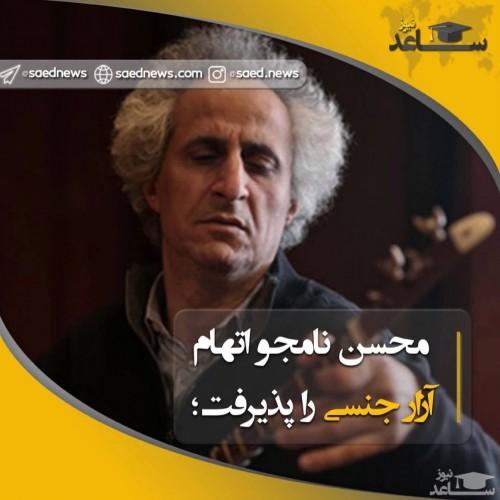 محسن نامجو اتهام آزار جنسی را پذیرفت؛ عذرخواهی می کنم!