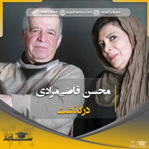محسن قاضیمرادی درگذشت