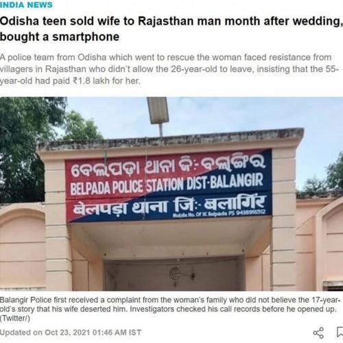 مرد خبیث 17 ساله زنش را فروخت تا موبایل بخرد
