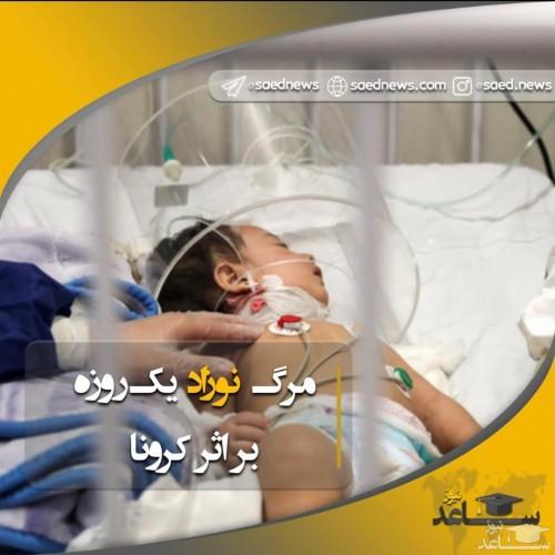 مرگ نوزاد یک روزه بر اثر کرونا!