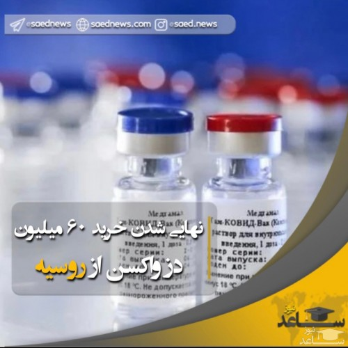 نهایی شدن قرارداد خرید ۶٠ میلیون دز واکسن اسپوتنیک از روسیه