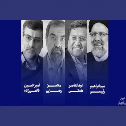 نتایج انتخابات ریاست جمهوری ۱۴۰۰ اعلام شد