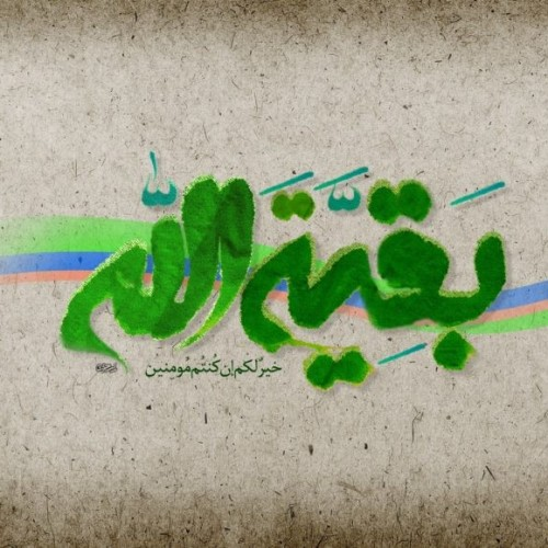 People Awaited the Appearance of the Mahdi