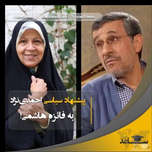  پیشنهاد سیاسی احمدینژاد به فائزه هاشمی