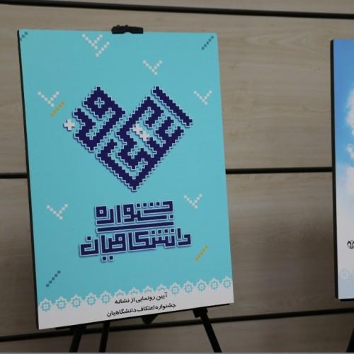 پوستر نخستین جشنواره اعتکاف دانشگاهیان ایران در نهاد نمایندگی رهبری در دانشگاه ها رونمایی شد