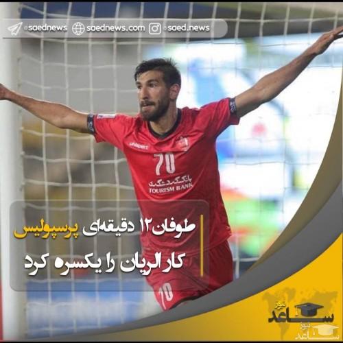پرسپولیس ایران ۳_ الریان قطر ۱