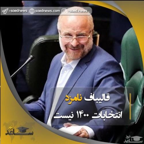 قالیباف نامزد انتخابات 1400 نیست