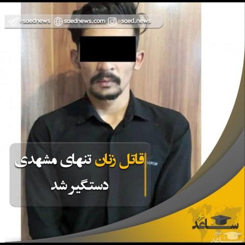 قاتل زنان تنهای مشهدی دستگیر شد