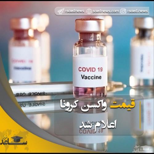 قیمت واکسن کرونا افزایش یافت