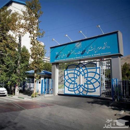 رئیس دانشکده پزشکی دانشگاه علوم پزشکی شهید بهشتی منصوب شد
