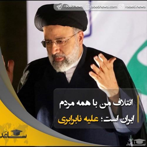 رئیسی: ائتلاف من با همه مردم ایران است؛ علیه نابرابری