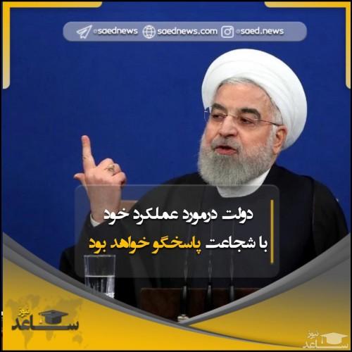 رئیسجمهور: دولت درمورد عملکرد خود با شجاعت پاسخگو خواهد بود