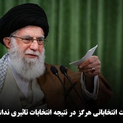 رهبر معظم انقلاب: نباید مردم را از انتخابات دلسرد کرد