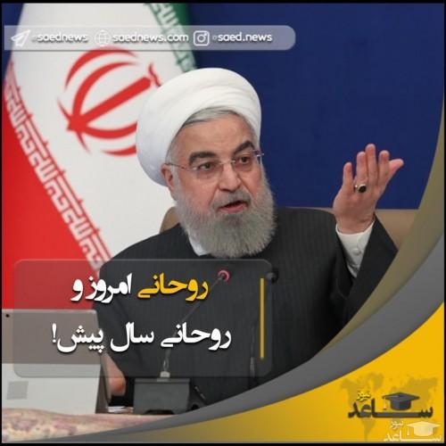 روحانی امسال، روحانی پارسال!