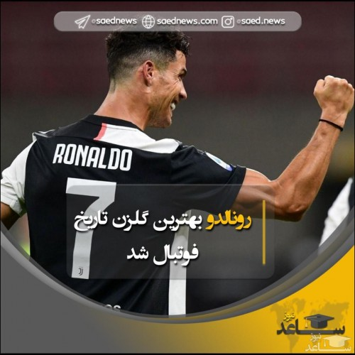 رونالدو بهترین گلزن تاریخ