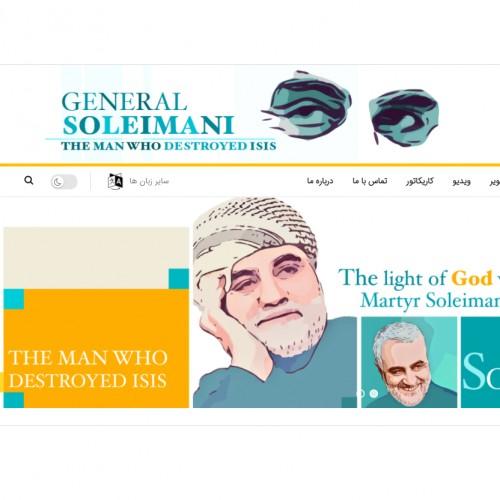 سایت بینالمللی «ژنرال سلیمانی» راه اندازی شد