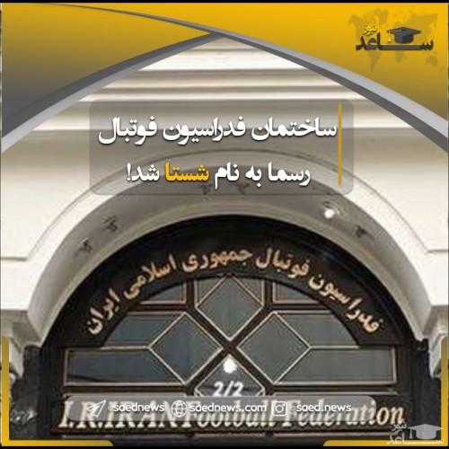 ساختمان فدراسیون فوتبال رسما به نام شستا شد!