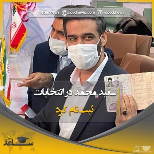 سعید محمد ثبتنام کرد