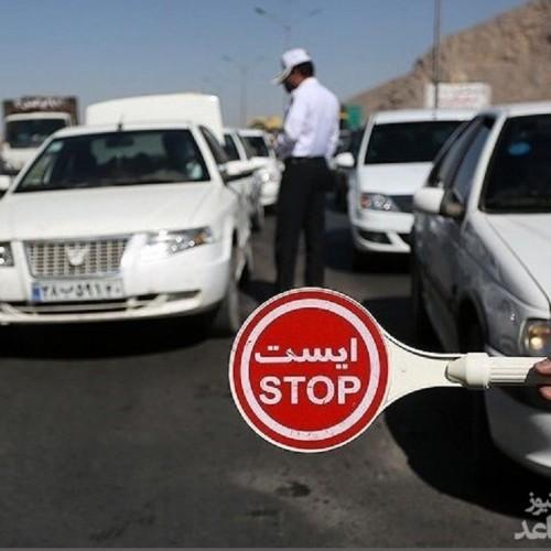 ممنوعیت سفر در ایام عید فطر