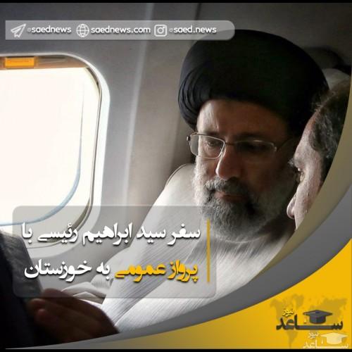 سفر سید ابراهیم رئیسی با پرواز عمومی به خوزستان