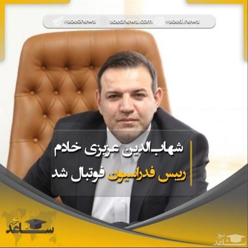 شهاب الدین عزیزی خادم رییس فدراسیون فوتبال شد