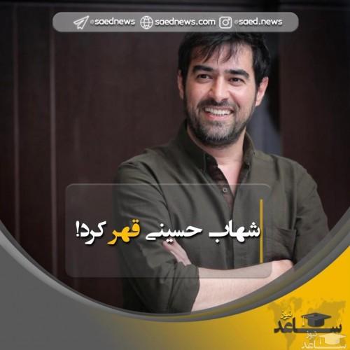 شهاب حسینی قهر کرد!