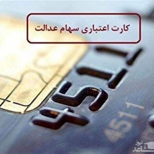 شرایط و نحوه دریافت کارت اعتباری سهام عدالت