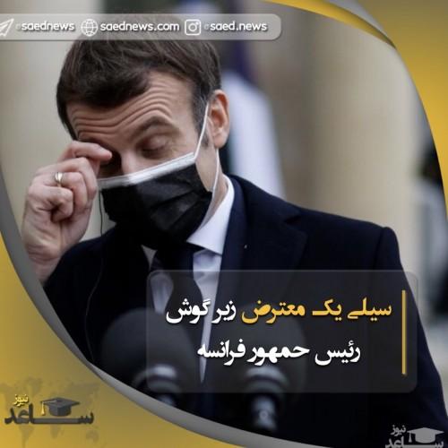 سیلی یک معترض زیر گوش رئیس جمهور فرانسه