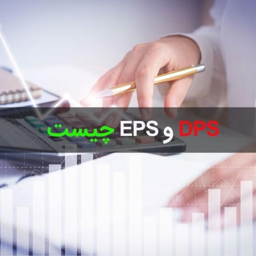 تفاوت eps و dps در بورس چیست؟+به همراه ویدئو